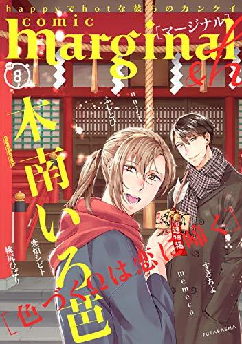 comic marginal &h : 8 (コミックマージナル)