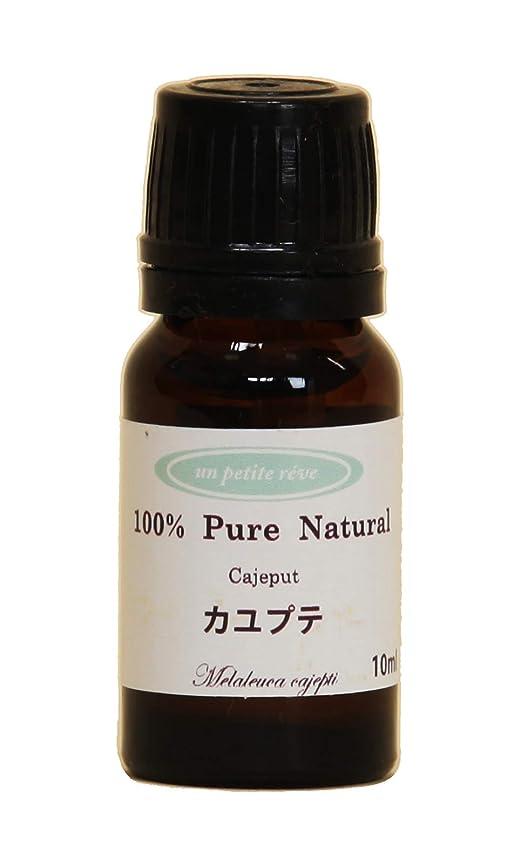 窒息させる一族依存カユプテ  10ml 100%天然アロマエッセンシャルオイル(精油)