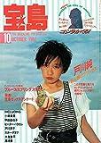 宝島 1984年10月号 特集:ゴジラがくる!