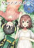 ヤマノススメ (18) (アース・スターコミックス)