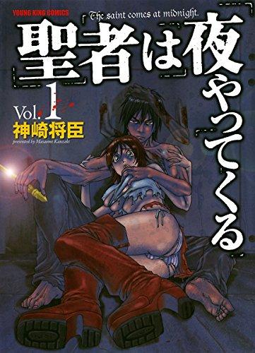 聖者は夜やってくる (1) (ヤングキングコミックス)