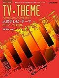 人気テレビ・テーマ/ピアノ・ソロ曲集: やさしくひける