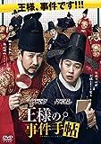 王様の事件手帖[DVD]