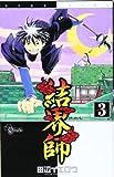結界師 (3) (少年サンデーコミックス)