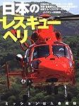 日本のレスキューヘリ