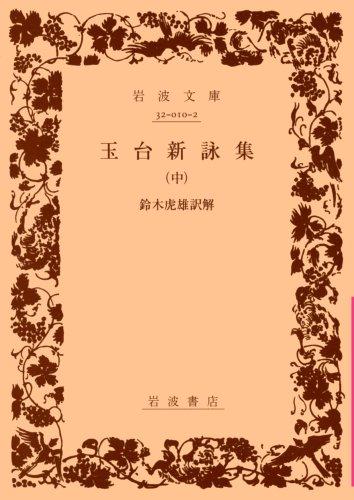 玉台新詠集 中 (岩波文庫 赤 10-2)