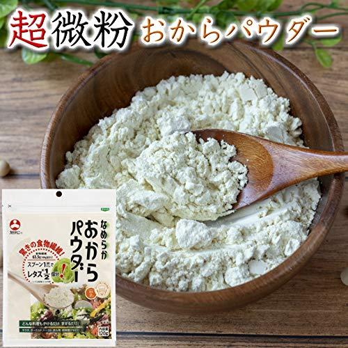 旭松 おからパウダー 国産 超微粉 120g×2袋セット