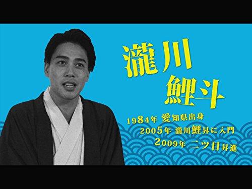 瀧川鯉斗/「転失気(てんしき)」
