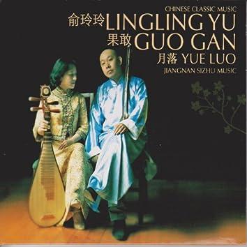 Yue Lao (Jiangnan Sizhu Music - Chinese Classic Music)