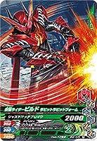 ガンバライジング BS5-045 仮面ライダービルド ラビットラビットフォーム R