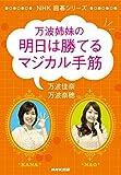 万波姉妹の明日は勝てるマジカル手筋 (NHK囲碁シリーズ)