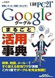 Google「まるごと」活用事典 (日経BPパソコンベストムック)