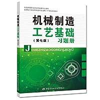 机械制造工艺基础(第七版)习题册