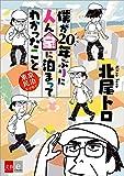 僕が20年ぶりに人ん家に泊まってわかったこと 東京民泊エッセイ (文春e-Books)