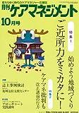 月刊ケアマネジメント 2010年10月号 [特集 始めよう地域づくり ご近所力をミカタに!]
