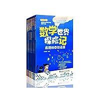 数学世界探险记(10册)