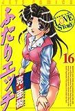 ふたりエッチ 16 (ジェッツコミックス)