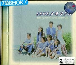 ときめきメモリアル(OST)