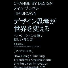デザイン思考が世界を変える 〔アップデート版〕 イノベーションを導く新しい考え方
