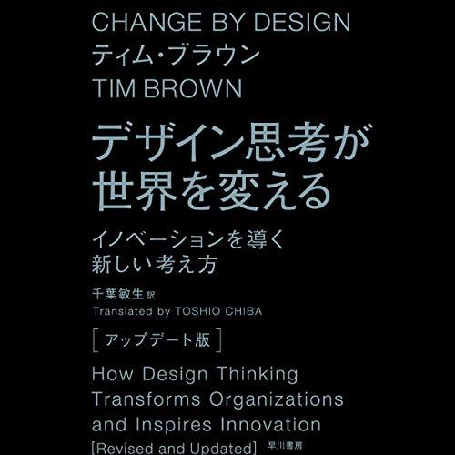 『デザイン思考が世界を変える 〔アップデート版〕 イノベーションを導く新しい考え方』のカバーアート