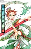 女王の花 (7) (フラワーコミックス)