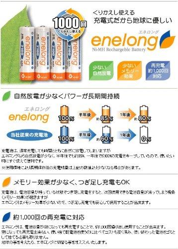 [enelong]エネロング単3形電池