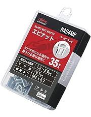 """エビ ブラインドナット""""エビナット""""(平頭・アルミ製) エコパック 板厚2.0 M4X0.7(35本入)"""