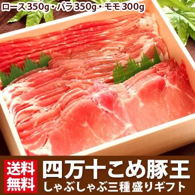 【送料無料】四万十こめ豚王/極上しゃぶしゃぶギフト