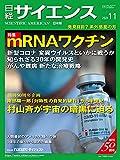 日経サイエンス2021年11月号(特集:mRNAワクチン/科学の50 年 そして現在)