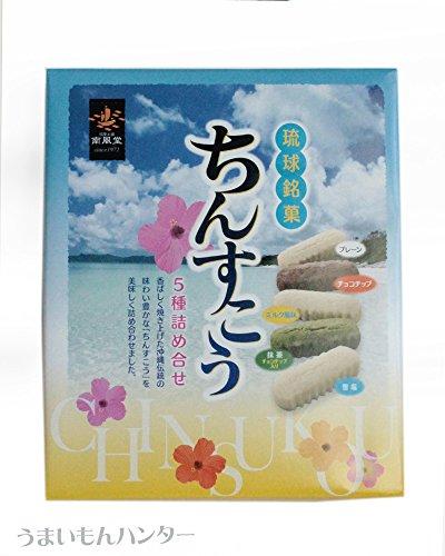 ちんすこう5種詰め合わせ 大 5箱セット 南風堂 沖縄の伝統菓子ちんすこうが4種類も楽しめる詰め合わせセット