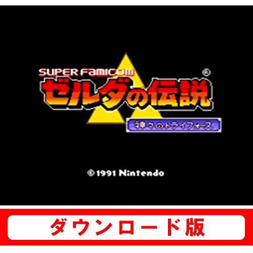 任天堂『Newニンテンドー3DS専用 ゼルダの伝説 神々のトライフォース(オンラインコード)』
