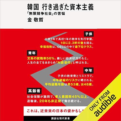 『韓国 行き過ぎた資本主義 「無限競争社会」の苦悩』のカバーアート