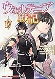 【電子版限定特典付】ウォルテニア戦記4 (ホビージャパンコミックス)