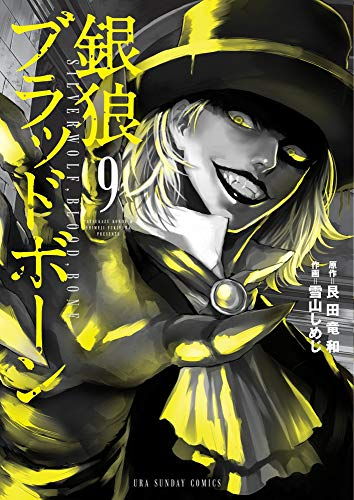 銀狼ブラッドボーン (9) (裏少年サンデーコミックス)