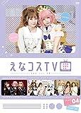 【DVD】えなコスTV 4巻[DVD]