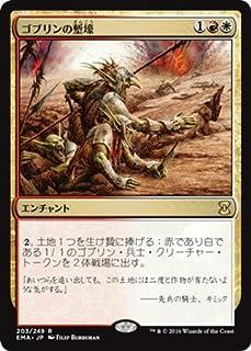 【シングルカード】EMA)[JPN]ゴブリンの塹壕/金/R/203/249