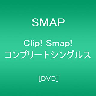 Clip! Smap! コンプリートシングルス[DVD]