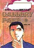 ギャラリーフェイク(31) (ビッグコミックス)