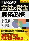 図解・業務別 会社の税金実務必携〈平成20年版〉