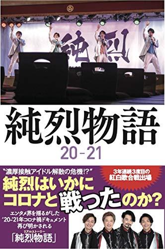 純烈物語 20-21