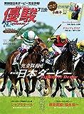 月刊『優駿』 2021年 07月号 [雑誌]