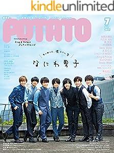POTATO(ポテト) 2021年7月号 [雑誌]