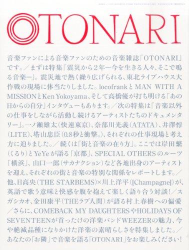 OTONARI (オトナリ) 2013年 05月号 [雑誌]