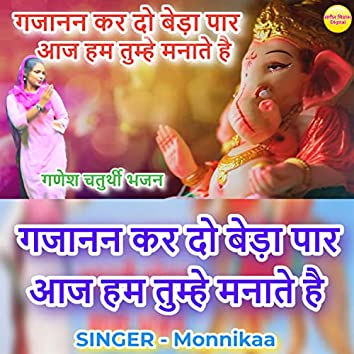 Gajanan Kardo Beda Paar Aaj Hum Tumhe Manate Hai (Hindi)