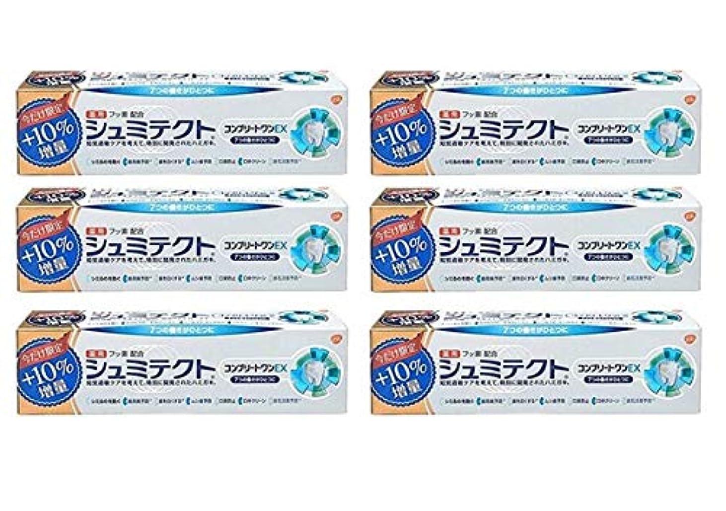 オセアニアチーズ固有の【6個セット】 薬用シュミテクトコンプリートワンEX増量99g