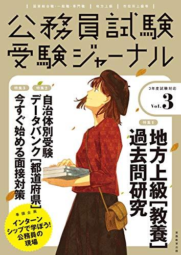 受験ジャーナル 3年度試験対応 Vol.3 公務員試験 受験ジャーナル