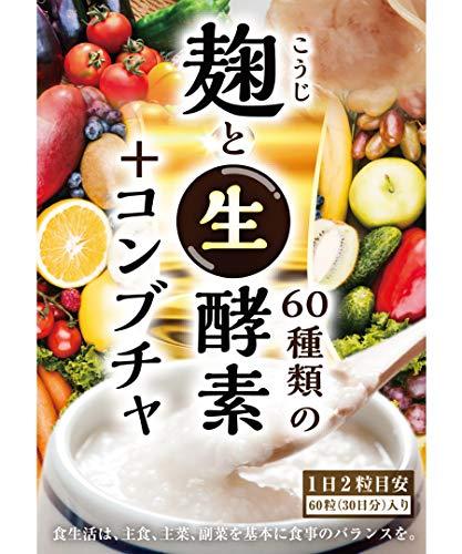 麹と60種類の生酵素とコンブチャサラシア一か月分