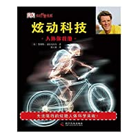 Body you and me - Xuandong technology(Chinese Edition)