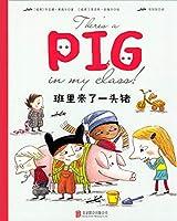 班里来了一头猪
