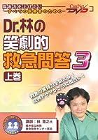 Dr.林の笑劇的救急問答3(上)/ケアネットDVD